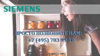 Ремонт холодильников  Siemens(, 2015-12-24T08:11:18.000Z)