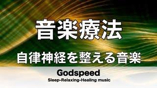 【音楽療法】乱れた自律神経を整え免疫力を高める音楽 不安症改善やうつ症状改善にも最適 [超特殊音源α波] ✬69