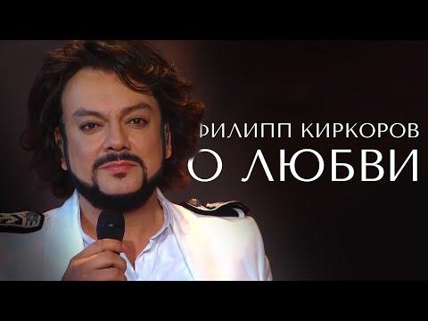 Филипп Киркоров - Небо и земля