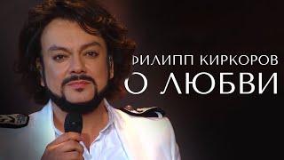 Download Филипп Киркоров - О любви Новая волна 2016 Mp3 and Videos