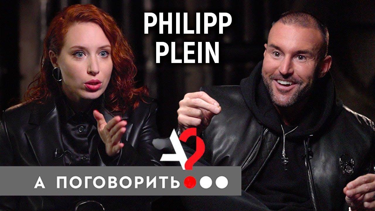 А поговорить?.. от 20.11.2020 Филипп Плейн про роман с Рудковской, наряды Киркорова, Билана и плагиа