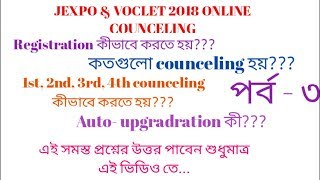JEXPO/VOCLET 2018 COUNCELING FULL DETAILS || WHAT IS 1ST, 2ND COUNCELING