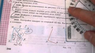 Скачать Задача 1640 Математика 5 класс Виленкин