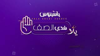 Yassinos - Yala Chedi Esafe ( Exclusive Lyric Clip ) | (ياسينوس - يلا شدي الصف (حصريا