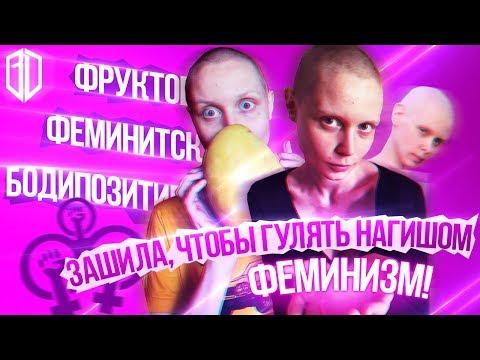 Реакция на МОДИФИКАЦИИ тела ЛЫСОЙ феминистки | Кем вырастет РЕБЕНОК? / Виталий Дан