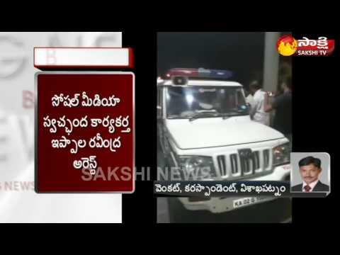 మరో సోషల్మీడియా కార్యకర్త అరెస్టు    Social Media Activist Ippala Ravindra Arrested in Bangalore