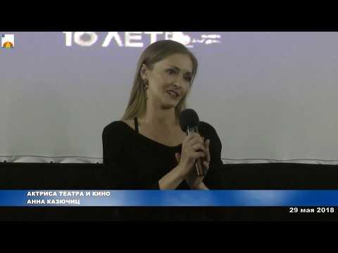 29 мая 2018. Творческая встреча Анна Казючиц