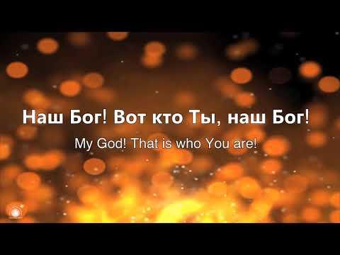 Бог сильный, Бог чудотворный// Way Maker// Наталья Доценко// Краеугольный Камень, Новосибирск