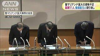 聖マリアンナ医大病院「精神保健指定医」取り消し(15/04/16)