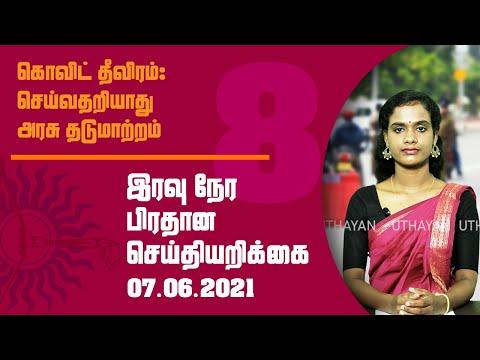 UTHAYAN TV: Prime Time Tamil News | 8 PM | இரவு 8 மணி பிரதான செய்திகள் | (07-06-2021)