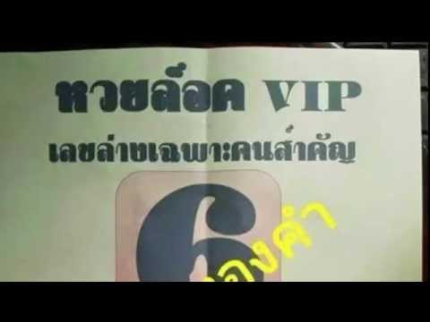 เลขเด็ดงวดนี้ หวยล็อค VIP งวด 1/04/58 (แม่นจริงๆ)