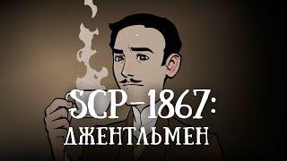SCP 1867: Джентльмен