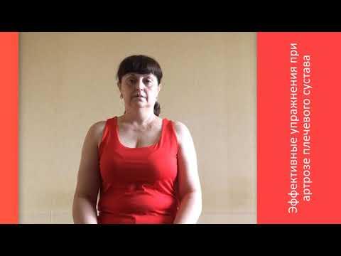 4 самых эффективных упражнения при артрозе плечевого сустава.