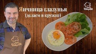 Как приготовить яичницу глазунью в кружке, интересный рецепт приготовления яиц