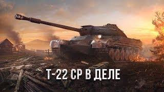 конец 10 уровню в WoT Blitz? Т-22 ср в деле