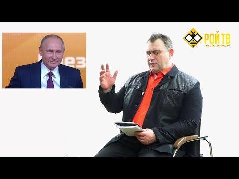 М. Калашников о пресс-конференции Путина. Штирлиц отдыхает...
