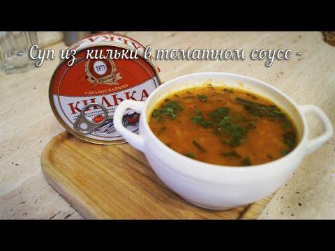 Бюджетный суп из кильки в томатном соусе. Готовим дома на карантине.