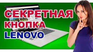 Ноутбук Lenovo Ideapad 320 зайти в bios кнопкою NOVO