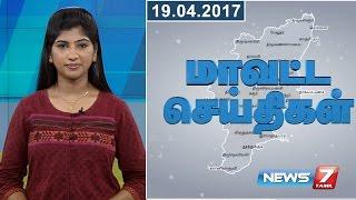 Tamil Nadu Districts News 19-04-2017 – News7 Tamil News