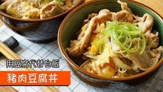 豬肉豆腐丼|用豆腐代替白飯的丼飯|074|Tofu-based Pork Donburi