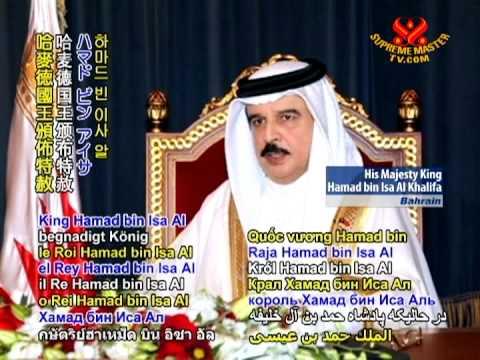 King Hamad bin Isa Al Khalifa issues pardons