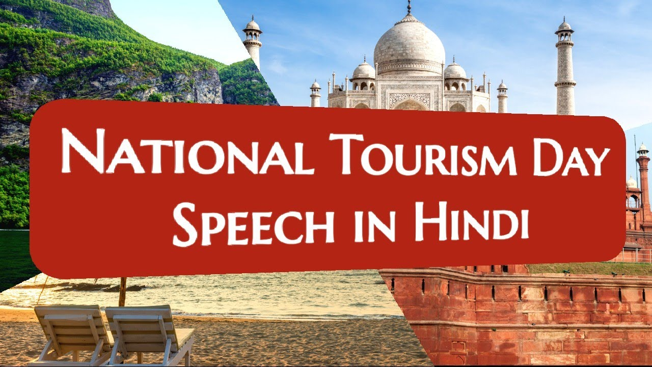 Download National Tourism Day Speech in Hindi | National Tourism Day Essay in Hindi | 2021 Theme