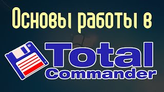 Основные операции в Total Commander