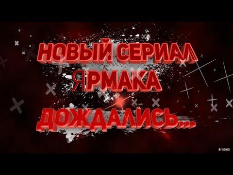 YARMAK - SVOEKINO(СЕРИАЛ, 1 СЕРИЯ)  РЕАКЦИЯ