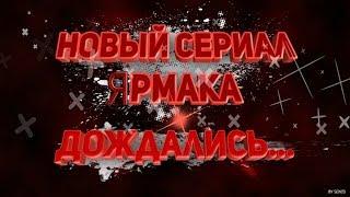 YARMAK - SVOEKINO(СЕРИАЛ, 1 СЕРИЯ)| РЕАКЦИЯ