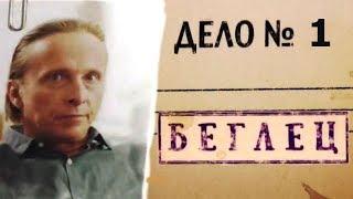 Беглец 1 серия 2017 Криминальная Комедия сериал