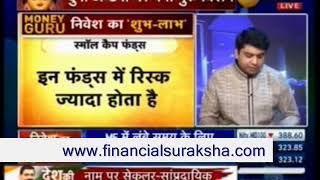 Mutual Fund-Harshvardhan Roongta CFP -On Zee Business Money Guru 17/10/2018