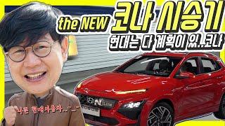 현대차 신형 코나 N라인 시승기…가격 3208만원, 인…