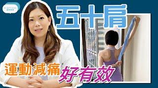 脊醫王鳳恩  五十肩 運動減痛好有效! (中/Eng Sub) Frozen Shoulder, stretching exercises  Dr Matty Wong Chiropractor