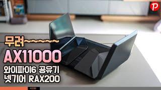 12스트림 AX11000 트라이밴드 지원하는 와이파이6…