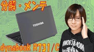 ノートパソコン 東芝 dynabook R731/C 分解・メンテナンス【ジャンク】 thumbnail
