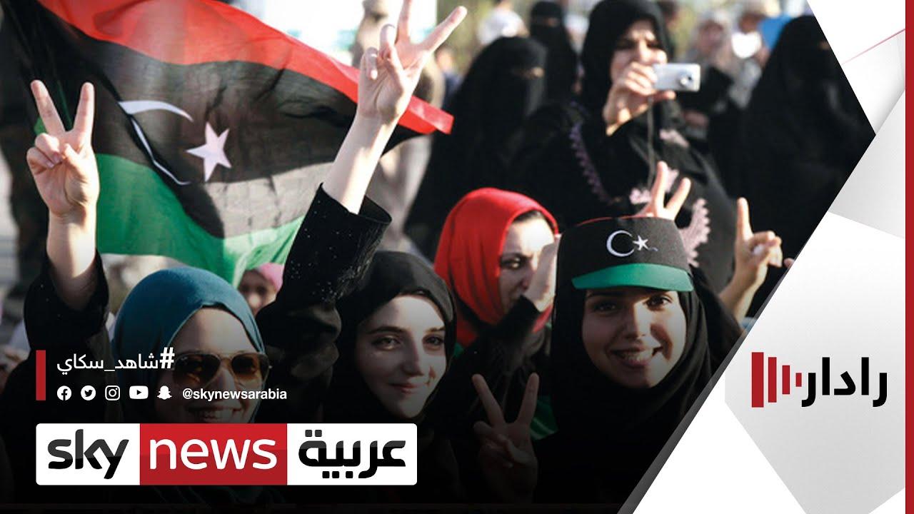 مؤتمر -استقرار ليبيا- ينعش الآمال فى إنهاء -عشرية الفوضى- | #رادار  - نشر قبل 29 دقيقة