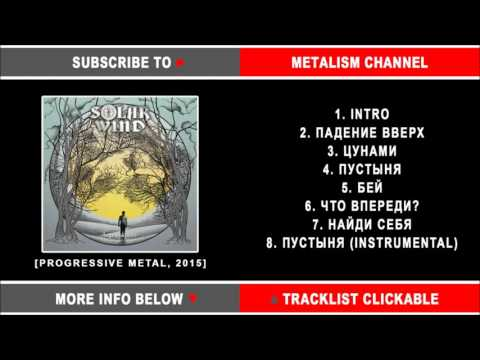 "SOLAR WIND Take a Step / ""Сделай шаг"" Progressive Heavy Metal (Full Album 2015)"