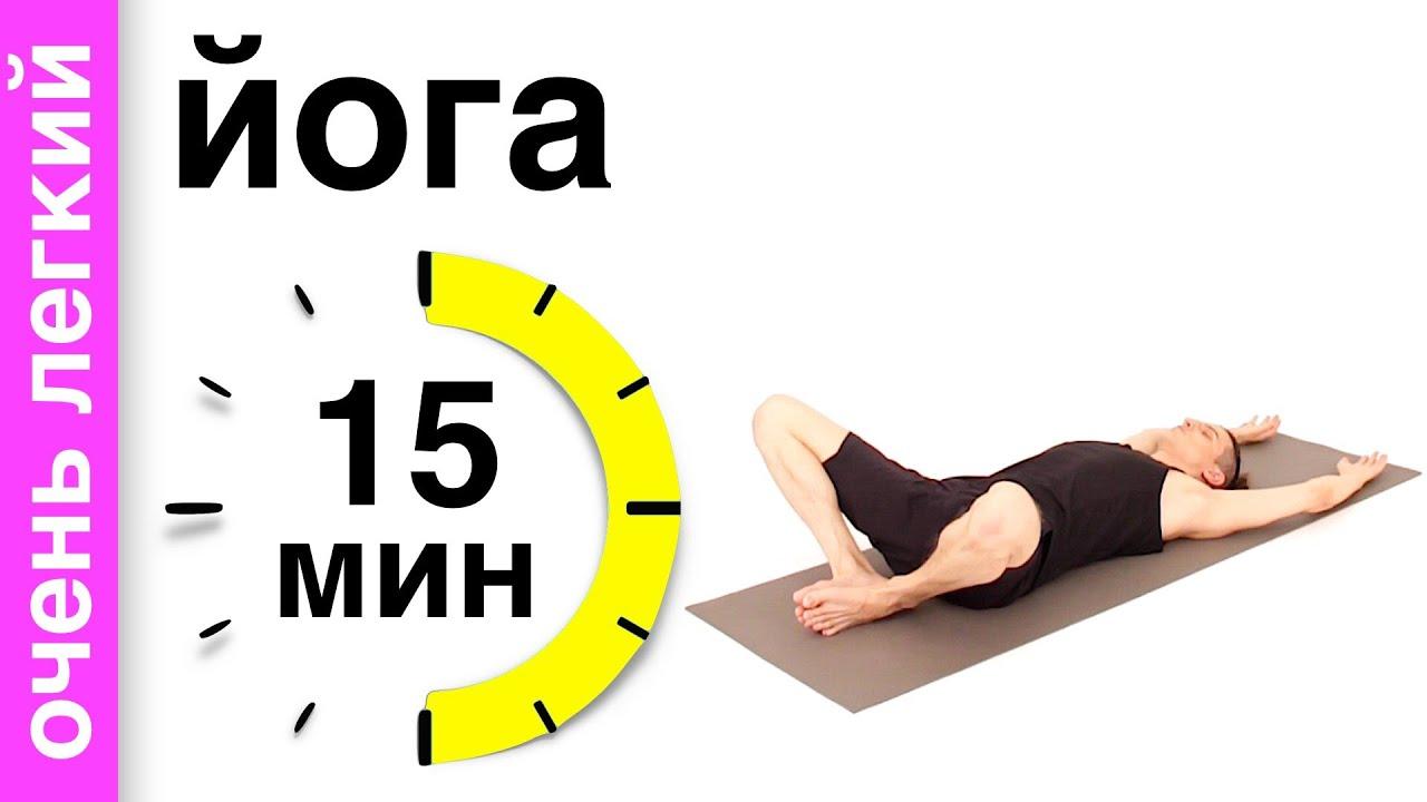 Йога за 15 минут. Йога для начинающих - YouTube
