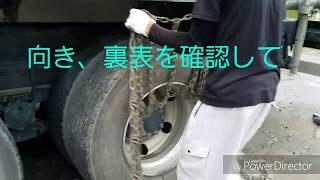 超~かんたんに大型トラックのチェーンを巻く thumbnail
