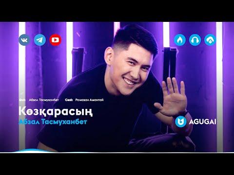 Абзал Тасмуханбет - Көзқарасың