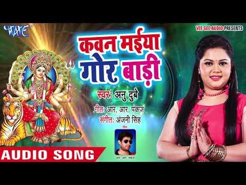2018 का चईत नवरात्री स्पेशल गीत - Anu Dubey - Kawan Maiya Gor Badi - Superhit Bhojpuri Devi Geet New