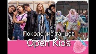 Open Kids Поколение танцы /Пародия - Переделка / Поздравление для мальчиков