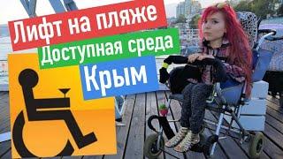 НАКОНЕЦ-ТО доступная среда для инвалидов на пляже !!?? Ялта Крым 2019 Массандровский пляж