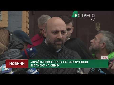 Україна викреслила екс-беркутівців зі списку на обмін