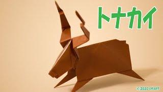 使用している折り紙サイズ: 15cm × 15cm ORIARTが運営するWEBサイト「...