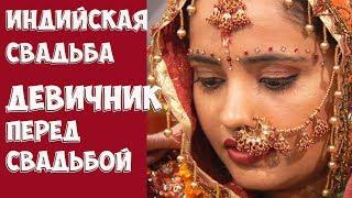 Индийская свадьба| Девичник перед свадьбой| Невеста на девичнике