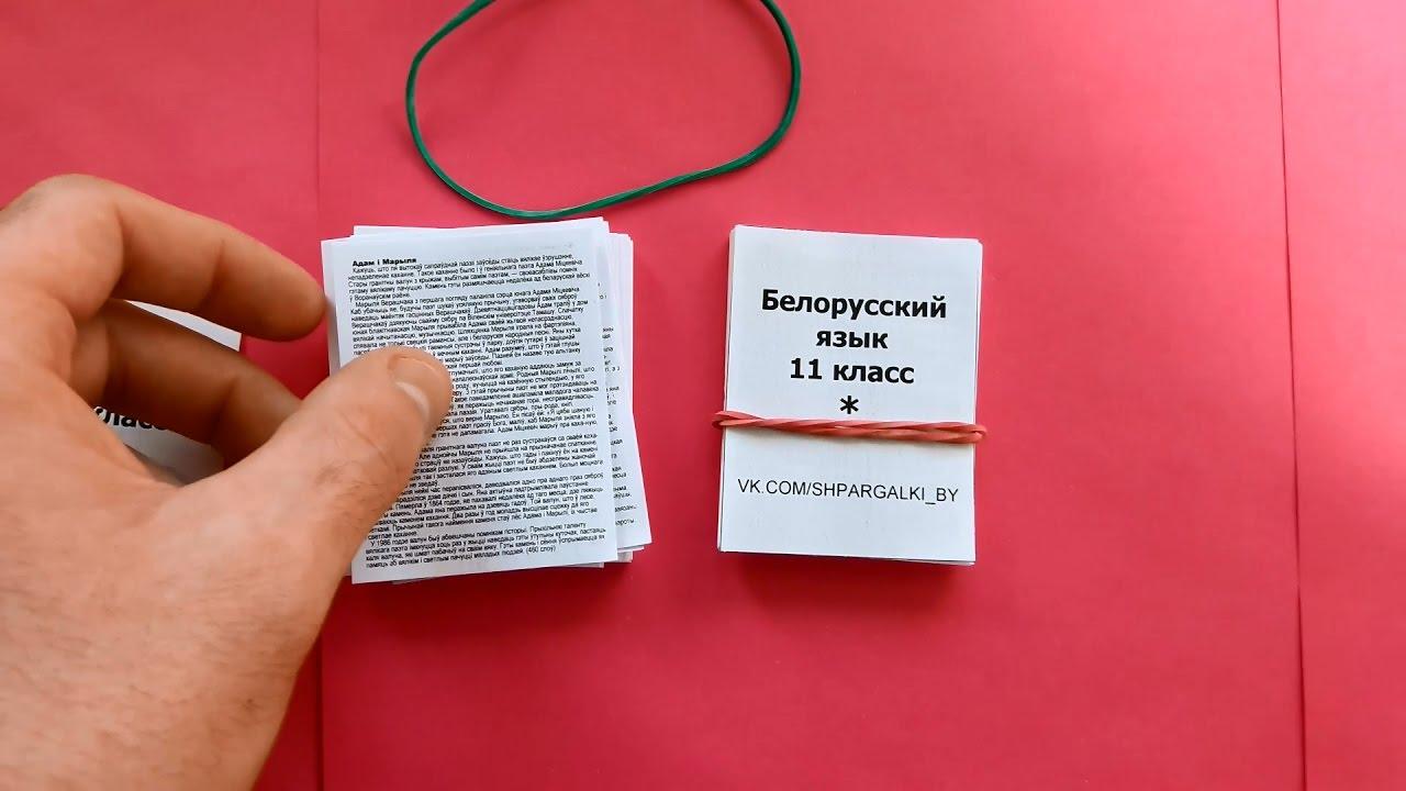 Класса г.кобрин 9 2018 экзамен на шпаргалки года