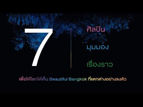 Beautiful Bangkok 2019 :: Beautiful Bangkok x Top 7 Artists