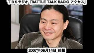 『BATTLE TALK RADIO アクセス』 前編 1/5