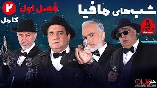 Serial Shabhaye Mafia 1 - Season 1 - Part 2   سریال شب های مافیا 1 - فصل 1 - قسمت 2
